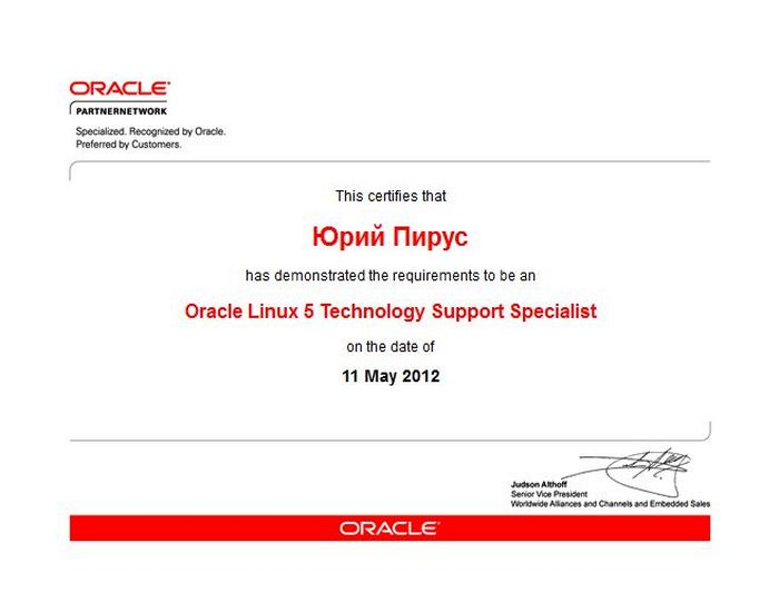 Пирус - OPNCC [Oracle Enterprise Linux 5 Technology Support Specialist]